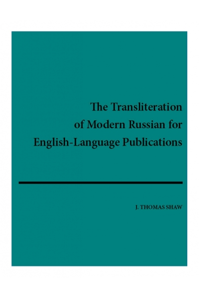 Transliteration of Modern Russian for English-Language Publications Cover